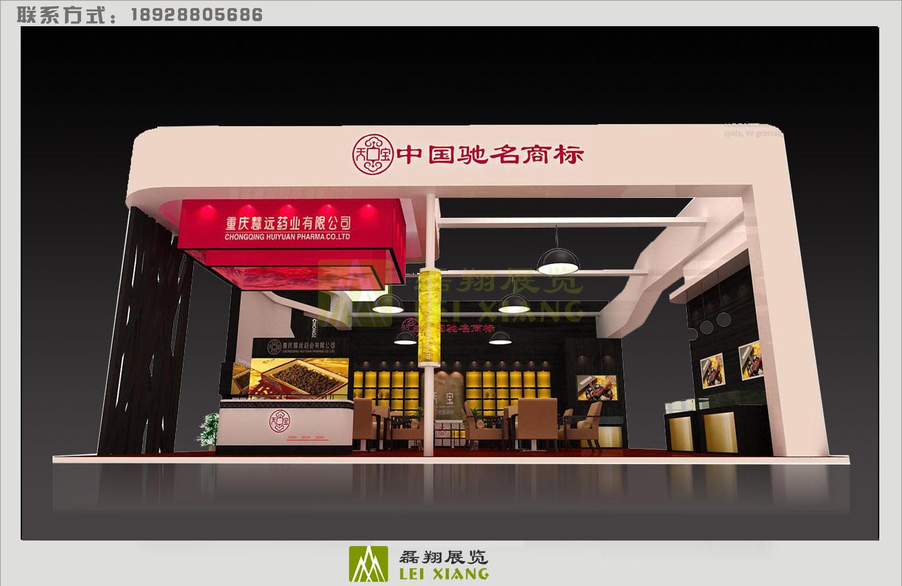 重庆慧远药业有限公司